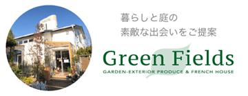 暮らしと庭の素敵な出会いをご提案 Green Fields