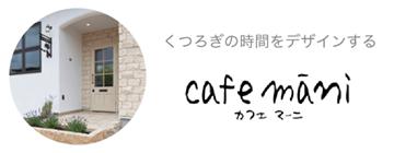 くつろぎの時間をデザインする カフェ マーニ